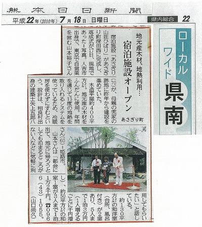 あさぎり新聞.jpg
