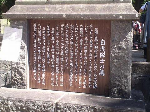 ②白虎隊技士の墓参り.jpg