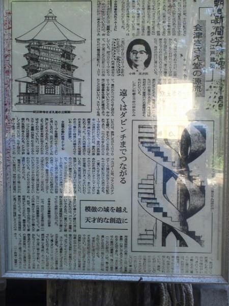 ⑨さざえ堂解説新聞.jpg