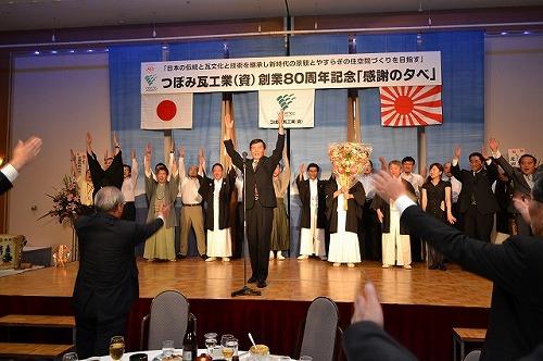 21海上自衛隊熊本県OB会会長による万歳三唱.jpg